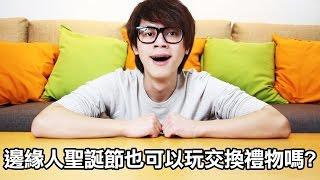 HowFun / 邊緣人聖誕節也可以玩交換禮物嗎? feat. 阿滴英文/壹加壹/林辰Buchi