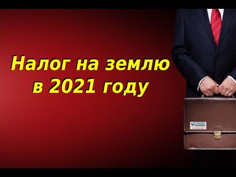 Земельный налог на землю в 2021 году. Какова ставка налога на землю и срок уплаты.