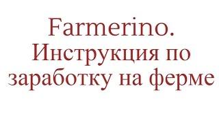 Farmerino. Инструкция по заработку на ферме