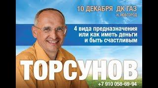 Олег Торсунов - Как иметь деньги и быть счастливым, НН, 11.12.17