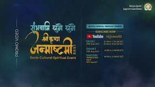 PROMO | Shri Krishna Janmashtami 2021 | Socio-Cultural-Spiritual Event | August 29-30, 2021