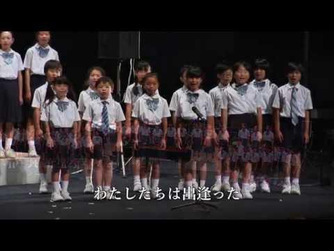 「一歩」合唱:藤岡市立小野小学校合唱部