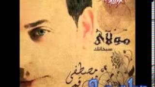تحميل اغاني مصطفى قمر - غيرك ماليش MP3