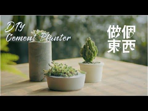 DIY Cement Planters【水泥花盆】: A Simple Way to Improve Your Indoor Plants