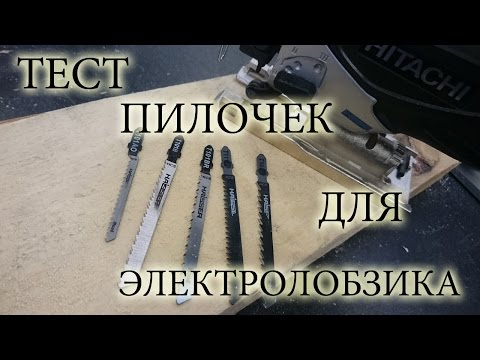 Тест пилочек для электролобзика. T101AO, T101B, T101BR, T111C, T144D