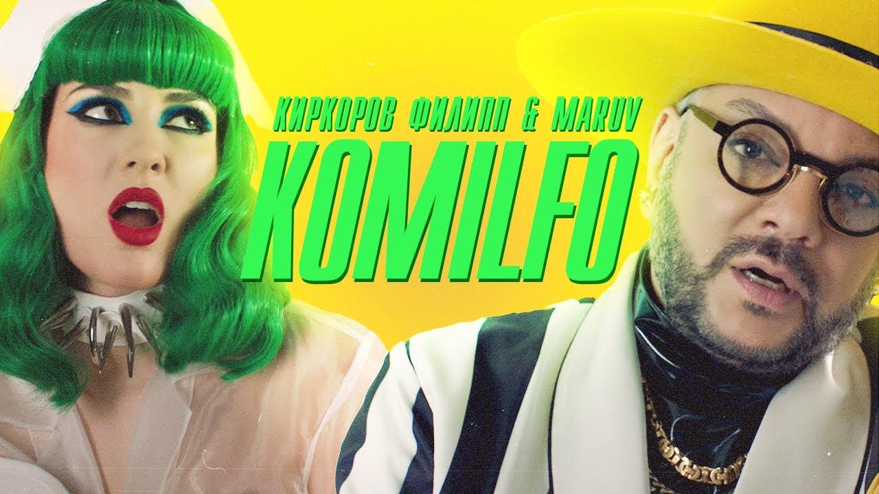 Филипп Киркоров & Maruv — Komilfo