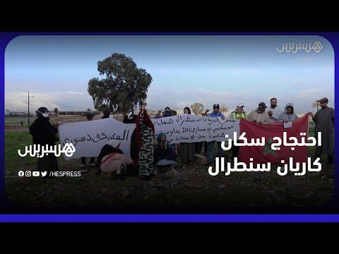 على أطلال كاريان سنطرال.. احتجاج سكان من أجل الاستفادة من بقع أرضية بعد خمس سنوات على هدم براريكهم
