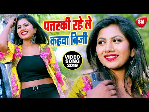 New picture bhojpuri song video 2019 downloading hd full