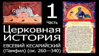 ЕВСЕВИЙ Кесарийский (ок.260-340г) - Церковная история 1. События в древней Сирии, Египте, Израиле.