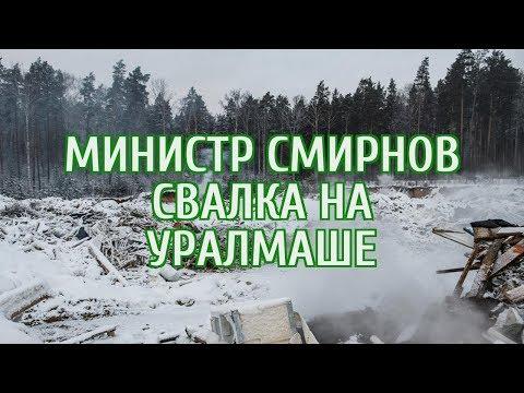 🔴 Ликвидация «бандитской» свалки на Уралмаше займет больше года