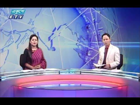 দুপুর ০২টার সংবাদ || ২০ নভেম্বর ২০১৮