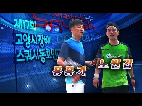 [매치업스쿼시]2019고양시장배 결승 홍흥기vs노원갑