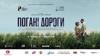 ПОГАНІ ДОРОГИ / BAD ROADS, офіційний український трейлер, 2021