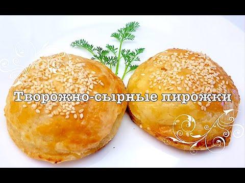 ОЧЕНЬ ВКУСНЫЕ и простые в приготовлении ТВОРОЖНО-СЫРНЫЕ пирожки.