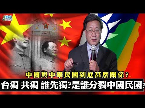 《政經最前線-無碼看中國》210609 台獨 共獨 誰先獨? 是誰分裂中華民國? 中華民國與中國到底甚麼關係? 鄧小