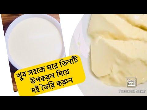 মিষ্টি দ্ই //খুব সহজে তিনটি উপকরন দিয়ে ঘরে মিষ্টি দ্ই তৈরি //how to make yogurt at home