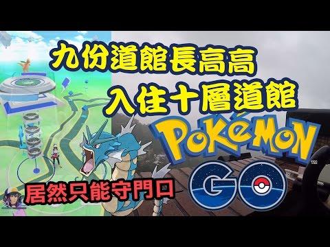 九份道館長高高 入住十層道館 | 台灣抓寶日記(19) | Pokemon GO 精靈寶可夢GO