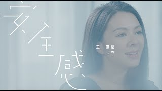 JW 王灝兒 - 安全感 Official Music Video