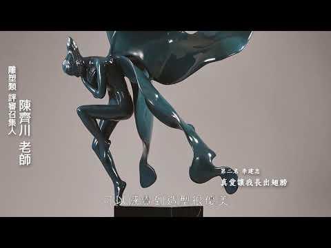 臺中市第二十二屆大墩美展 雕塑類評審感言 陳齊川委員