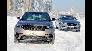Range Rover Velar - Volvo XC60 копнули глубже