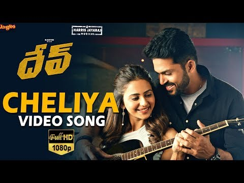 Cheliya Video Song Dev Telugu Karthi Rakul Preet Singh Harris Jayaraj