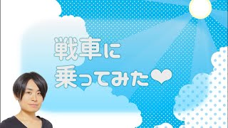 【伊藤朋子の「ナニしてはる人なん?」】戦車に乗ってみた