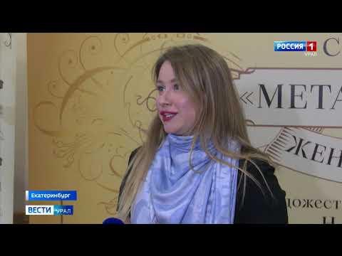 Итоговый выпуск «Вести-Урал» от 11 октября