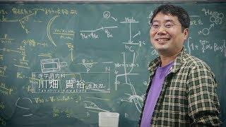 京大先生シアター「途方もなく小さくて、途方もなく重い原子核の世界」