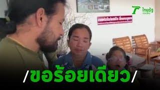 แฝดไม่รับเงินพี่บิณฑ์ ขอแค่ร้อยเดียว   23-09-62   ข่าวเที่ยงไทยรัฐ