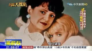 2018.02.03台灣大搜索/美國選美小皇后案 神探李昌鈺調查凶手疑為哥哥