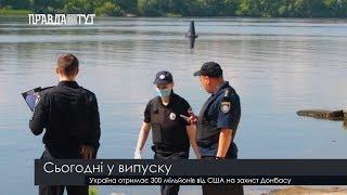 Випуск новин на ПравдаТут за 24.05.19  (13:30)