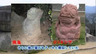 モアイの原型は日本に?飛鳥との謎のつながりを暴く!