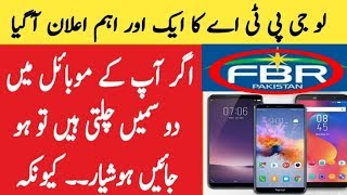 PTA Announcement for People Using Dual Sim Mobiles