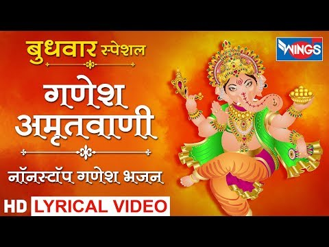 बुधवार भक्ति : नॉनस्टॉप गणेश वंदना : गणेश भजन : Nonstop Ganesh Vandana : Ganesh Bhajan Hindi