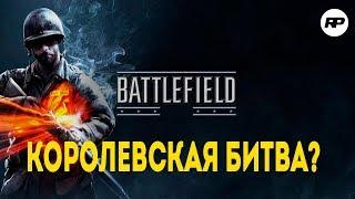 Battlefield 2018   Королевская битва   Battlefield V   Battle Royale