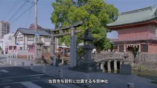 【YouTube:SDM】与賀神社【4K映像】