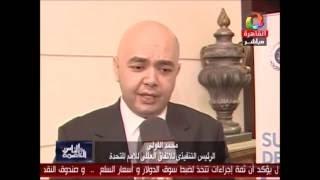 حلقة نقاشية دولية لتدعيم مباديء تمكين المرأة (تقرير تلفزيوني)