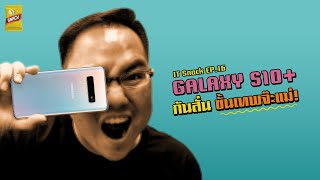 Samsung Galaxy S10+ กันสั่น ขั้นเทพจ๊ะแม่! : IT SNACK EP. 16