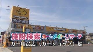 カー用品店[カーショップ]編