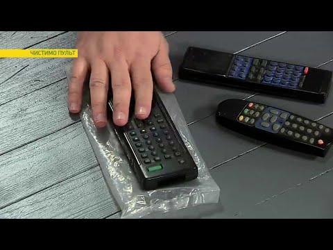 Как быстро почистить пульт от телевизора | Ранок з Україною