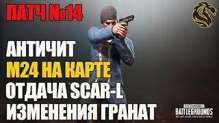 М24 УБРАНА ИЗ АИРДРОПА PLAYERUNKNOWN