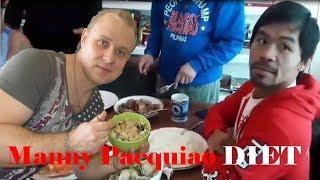 Питание Мэнни Пакьяо (Pacquiao diet): принципы, особенности, секреты