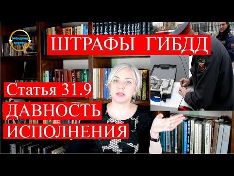 Срок давности штрафа за лишение прав| Сгорит ли штраф за лишение | 157 Блондинка вправе