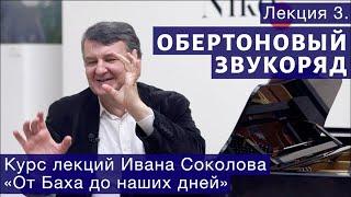 """И.Соколов Лекция 3. """"Обертоновый звукоряд и история музыки""""."""