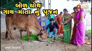 Bol Choth Gay Matanu Pujan|  Gujarati Comedy | One Media