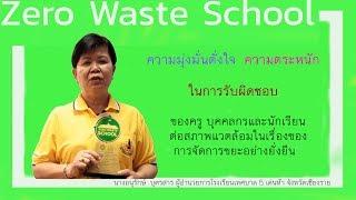 Zero Waste School โรงเรียนปลอดขยะ