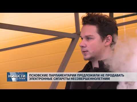 14.12.2018 / В Пскове запретят продавать электронные сигареты несовершеннолетним