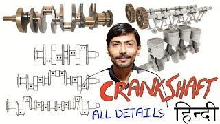[HINDI]CRANKSHAFT ~ TYPES/CLASSIFICATION ~ MATERIAL OF CRANKSHAFT & MORE DETAILS