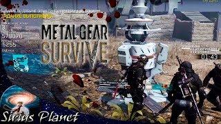 ПРОСТО ЖЕСТЬ ► Metal Gear Survive #21 ЖИЗНЬ ПОСЛЕ ФИНАЛА на русском