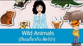 สื่อการเรียนการสอน Wild Animals (เรียนเกี่ยวกับ สัตว์ป่า) ป.4 ภาษาอังกฤษ